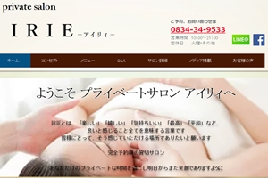 private salon IRIEのHP
