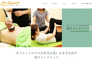 DIET SUPPORT 【ダイエットサポート】のHP