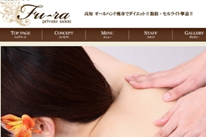 private salon Fu-ra【フーラ】のHP