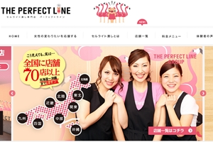 THE PERFECT LINE 天文館店のHP