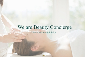 BEAUTY CONCIERGE RASSURER(ラシュレ)のHP