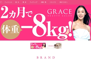GRACE BEAUTY SALON グレース柏店のHP