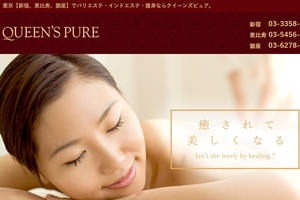 Queen's Pure【クイーンズ・ピュア】恵比寿店のHP