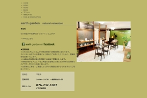 natural relaxation earth gardenのHP