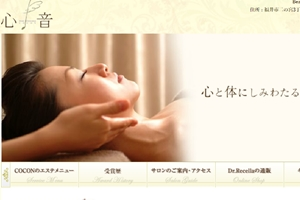 Beauty&Relaxation 心音COCONのHP