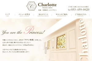 Beauty Salon Charlotte~シャーロット~のHP