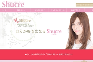 beauty salon shucre シュクレ津店のHP