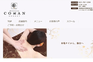 Relaxation CORAN(コラン) 仙台のHP